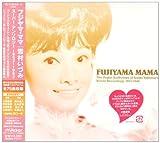 フジヤマ・ママ 雪村いづみ スーパーアンソロジー1953-1962