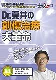 Dr.夏井の創傷治療大革命 ケアネットDVD
