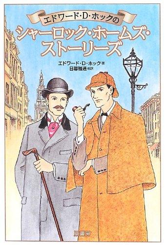 エドワード・D・ホックのシャーロック・ホームズ・ストーリーズ