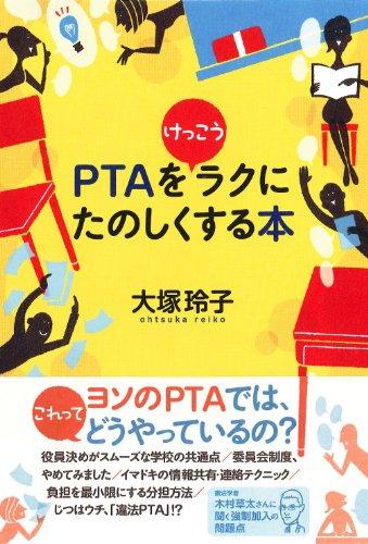 PTAをけっこうラクにたのしくする本