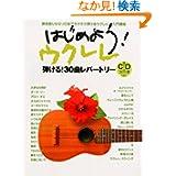 はじめよう! ウクレレ CD付 (弾き語りからソロまでラクラク弾けるウクレレ入門講座) (2005/5/26)