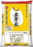 金芽米(無洗米)ハイセレクト 4.5kg【27年産】