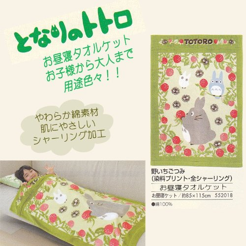 [Tsumi own and jbri / Totoro / wild strawberries] limited NAP gasket ( from children to adults can be used. ) material: cotton 100% whole shearing cutting size: 85cmx115cm