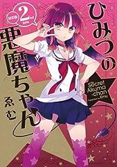 ひみつの悪魔ちゃん(2)特装版 (わぁい!コミックス)