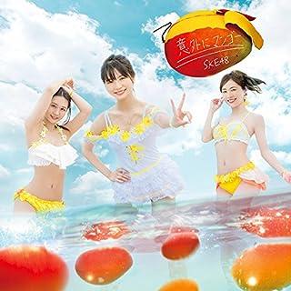 意外にマンゴー(SKE48)