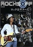 ムック THE DIG Japan ROCKS OFF(ロックス・オフ) vol.5 (シンコー・ミュージックMOOK)