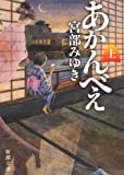 あかんべえ〈上〉 (新潮文庫)