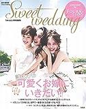 sweet wedding スウィートウエディング (e-MOOK)