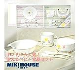ミキハウス ファースト テーブルウェアミニセット 46-7052-505 ベビー食器セット