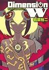 ディメンションW 第3巻