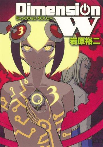 ディメンションW(3) (ヤングガンガンコミックススーパー) (ヤングガンガンコミックスSUPER)