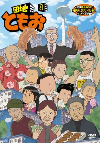 団地ともお (8) [DVD]