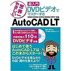 ���E��₳���� ����� DVD�r�f�I�Ń}�X�^�[���� AutoCAD LT 2002/2004/2005/2006/2007�Ή�