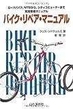 バイク・リペア・マニュアル―ロードバイク、MTBから、シティコミューターまで実践整備マニュアル