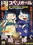 ビッグコミックスペリオール 2016年 7/22 号 [雑誌]