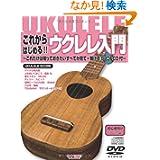DVD&CD付 これからはじめる ウクレレ入門 ~これだけは知っておきたいすべてが見て・弾けるDVD&CD付~ (2009/8/10)