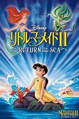 リトル・マーメイド2/Return to The Sea