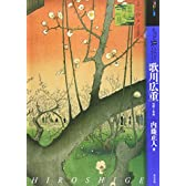 もっと知りたい歌川広重―生涯と作品 (アート・ビギナーズ・コレクション)