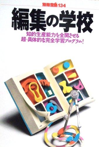 編集の学校 (別冊宝島 134)