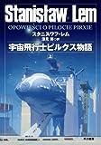 宇宙飛行士ピルクス物語(上) (ハヤカワ文庫 SF レ 1-9)
