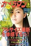 カメラマン 2012年 05月号 [雑誌]