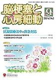 脳梗塞と心房細動 Vol.3 No.3