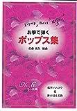 佐藤義久 作曲 箏曲 楽譜 お箏で弾く「ポップス集」NO.6(ヘ長調) (送料など込) ランキングお取り寄せ