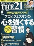 THE 21 (ざ・にじゅういち) 2012年 11月号 [雑誌]