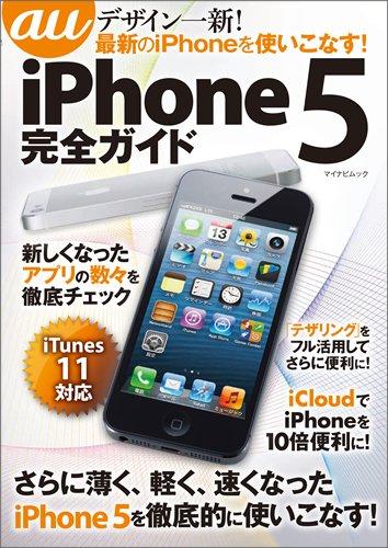 au iPhone 5完全ガイド (マイナビムック)