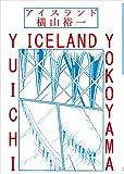 アイスランド / 横山裕一 Yuichi Yokoyama のシリーズ情報を見る