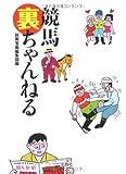 競馬裏ちゃんねる (宝島SUGOI文庫)