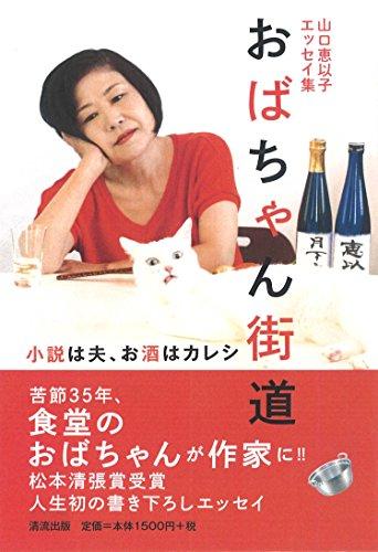 山口恵以子エッセイ集 おばちゃん街道 ~小説は夫、お酒はカレシ~