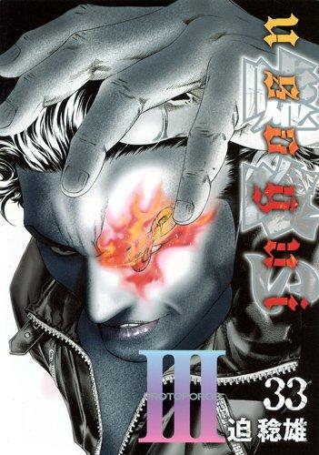 嘘喰い 33 (ヤングジャンプコミックス)
