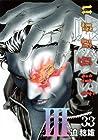 嘘喰い 第33巻 2014年05月19日発売