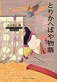とりかへばや物語 ビギナーズ・クラシックス 日本の古典<ビギナーズ・クラシックス 日本の古典> (角川ソフィア文庫)