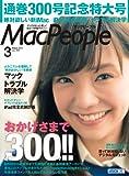 MacPeople 2013年3月号<MacPeople> [雑誌]