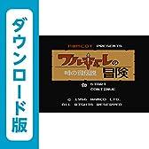 ワルキューレの冒険 時の鍵伝説 [WiiUで遊べるファミリーコンピュータソフト][オンラインコード]