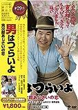 松竹 寅さんシリーズ 男はつらいよ 寅次郎あじさいの恋 [DVD]