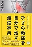 ひざの激痛を自分で治す最強事典 (ひざを復活させる22の秘策)