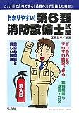 わかりやすい!第6類消防設備士試験 第2版 (国家・資格シリーズ 186)