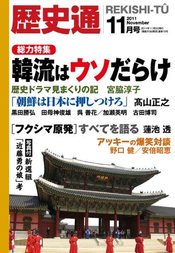 歴史通 2011年 11月号 [雑誌]