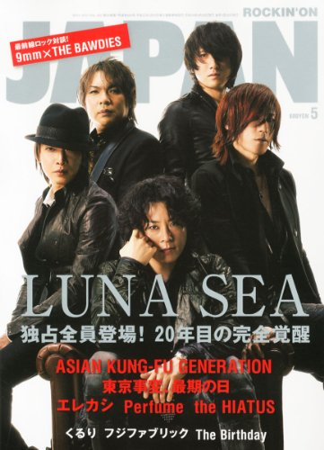 ROCKIN\'ON JAPAN (ロッキング・オン・ジャパン) 2012年 05月号 [雑誌]