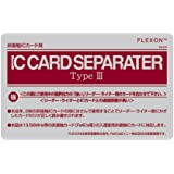 ピナクル ICカード セパレーター TypeⅢ