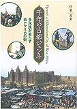 千年の古都ジェンネ―多民族が暮らす西アフリカの街