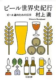 ビール世界史紀行 ――ビール通のための15章 (ちくま文庫)