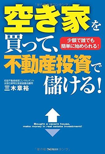 空き家を買って、不動産投資で儲ける!