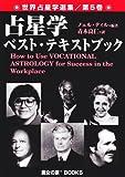 占星学ベスト・テキストブック—職業占星術 (世界占星学選集 (第5巻))
