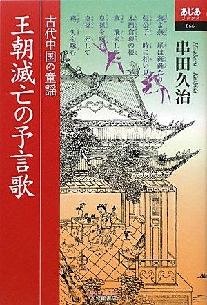 王朝滅亡の予言歌―古代中国の童謡 (あじあブックス)