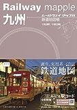 九州 鉄道地図帳 (レールウェイマップル) (Railway mapple)