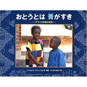 おとうとは青がすき―アフリカの色のお話 (世界の絵本)